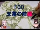 【CV:IA&ONE(CeVIO)】無名工房の日常_4話_消しゴムはんこ_玉藻の前(FGO)