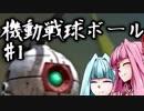 【琴葉姉妹実況】機動戦球ボール #1 【機動戦士ガンダム 連邦vsジオン.DX】