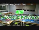 第3回 町田トレインコネクション