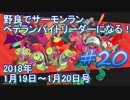 #20【splatoon2】野良サーモンランでレート700目指して!【'18/1/20】