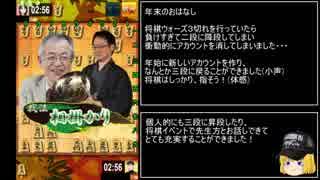 【将棋】ガバる青春season2part6