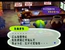 ◆どうぶつの森e+ 実況プレイ◆part23