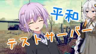 【PUBG】椅子取りゲーム【ゆづきずマップ
