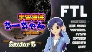 【FTL】宇宙海賊ちーちゃんpart5【ゆっく