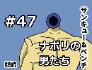 [会員専用]#47 ナポ男のオリジナルスタンプ発表回
