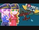 【BomberCrew】ゆかりさんのランカス道#2