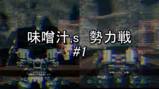 [ACVD対戦動画]味噌汁,s 勢力戦 #1
