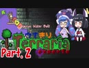 【Terraria】ウナきりテラリアexpert Part.2【音街ウナ・東北きりたん】