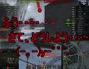 【WoT】ゆっくりテキトー戦車道 SU-100Y編 第120回「マジ焦ったわ~」