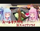 【特大!】コトノハ3分クッキング【エビフライ】