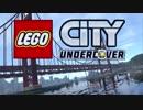 【VOICEROID実況】レゴシティを自由に暴れ尽くします その1【レゴシティ アンダー...