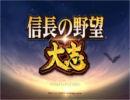 【信長の野望】坂東武者で北条に挑戦してみた Part1【複数実況】