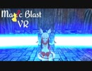 【自作ゲーム】MagicBlastVR(魔法をぶっぱ