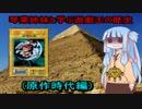 琴葉姉妹と学ぶ遊戯王の歴史(原作時代編) 2000年4月~2002年9月