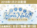 【会員限定動画|おまけタイム #13】 優木かな KANANOTE on the radio