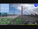 おバイクで沖縄本島0.8周 Part 7【CB400SF】