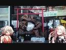 【Cevio車載】日本観光めい所の旅 Part6 茨城でビッグな初詣ツー