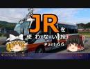 【ゆっくり】 JRを使わない旅 / part 66