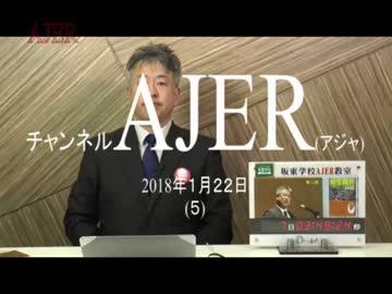 『改めて、平昌五輪の危険性について(①環境)』坂東忠信 AJER2018.1.22(5)