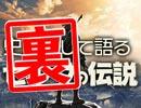 #214裏 岡田斗司夫ゼミ(4.41)