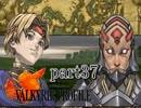【VALKYRIE PROFILE】戦乙女が見た真実【実況】 part37