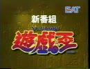 [H.264]【懐かCM?】1998年頃に放送されていたCM① 2/2