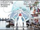【LUMi】大漁まつり【カバー】