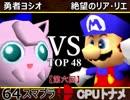 【第六回】64スマブラCPUトナメ実況【二回戦第三試合】