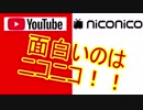 【ニコニコ動画】が【YouTube】よりも面白い理由