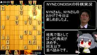 NYNとONDISKの将棋実況 Part2