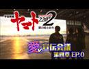 『宇宙戦艦ヤマト2202』第四章上映記念 愛の宣伝会議 EP.0(プロローグ)