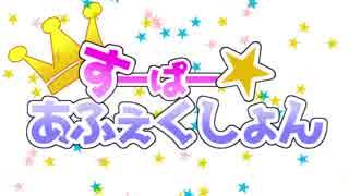 【Fate/MMD】すーぱー☆あふぇくしょん【ア