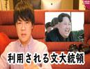韓国の文在寅大統領は金正恩に操られている?