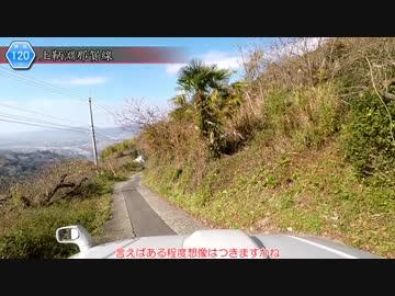 [和歌山険道120号]ゆっくりジムニー険道めぐり!その38