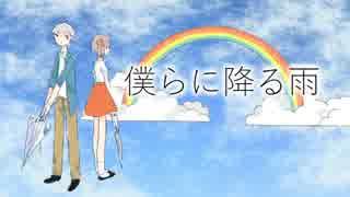 【さとうささら】僕らに降る雨【オリジナ