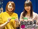 【大坪由佳&東内マリ子】-ボガファミリア-第30回【BOGAfamiglia】