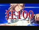 【MUGEN】狂_100【part31】