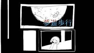 夢遊歩行 / 初音ミク
