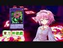 東方神遊戯 第3話『少女さとりの事件簿』