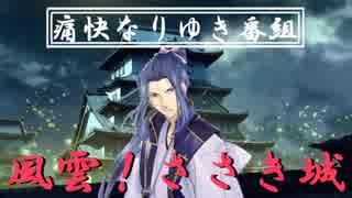 【FGO】佐々木小次郎と竜の魔女