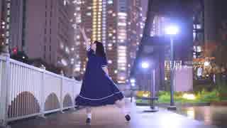 【のんちゅ】 星屑オーケストラ 踊ってみ