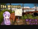 【The Witness】四面をパズルに囲まれて Part4【結月ゆかり実況プレイ】