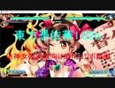 【東方憑依華1.02b】依神女苑_実戦向け応用コンボ動画【1.03対応】