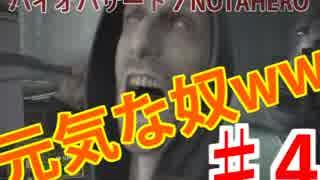 ピクトさんのNOT A HERO part.4【バイオハザード7】【初見実況】【グロVer】 thumbnail