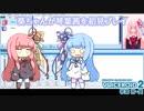葵ちゃんが『VOICEROID2 琴葉 茜・葵』の琴葉茜を初見プレイ【VOICEROID実況】