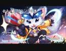【LoL】全チャンプSランクの旅【ナー】Patch 8.1 (28/139)