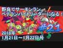 #21【splatoon2】野良サーモンランでレート700目指して!【'18/1/22】