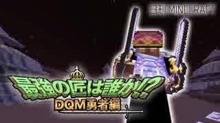 【日刊Minecraft】最強の匠は誰か!?DQM勇者編 限界突破第3章【4人実況】