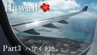 【ゆっくり】南国ハワイ一人旅 Part3 ハ