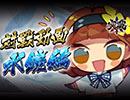 【突破 Xinobi Championship】第3回公式対戦動画 水鏡編